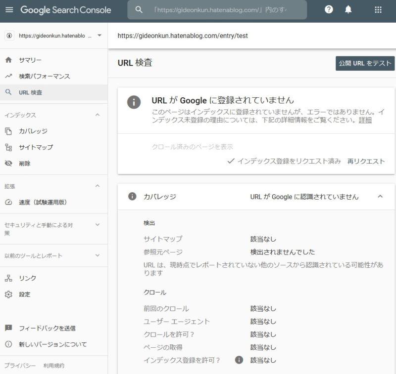 Google Search Console、インデックス登録をリクエスト済み(その2)
