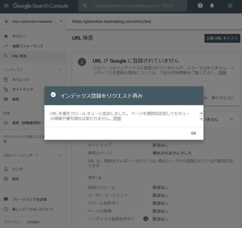 Google Search Console、インデックス登録をリクエスト済み