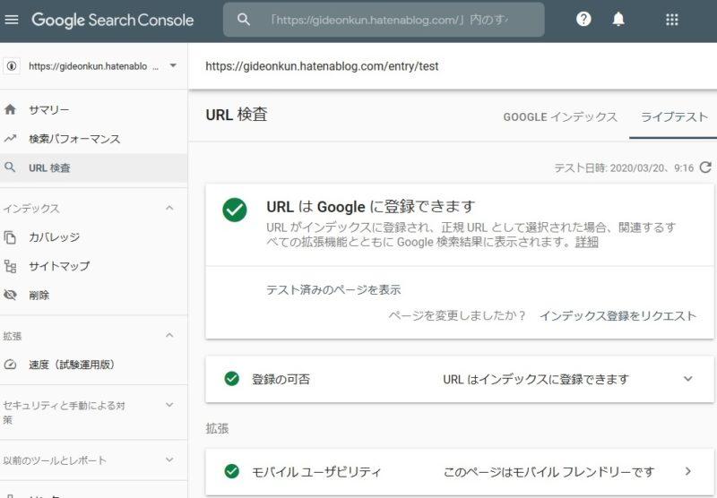 Google Search Console、ライブテスト