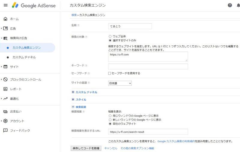 Google AdSense管理画面、自社のウェブサイト、検索結果を表示するURL