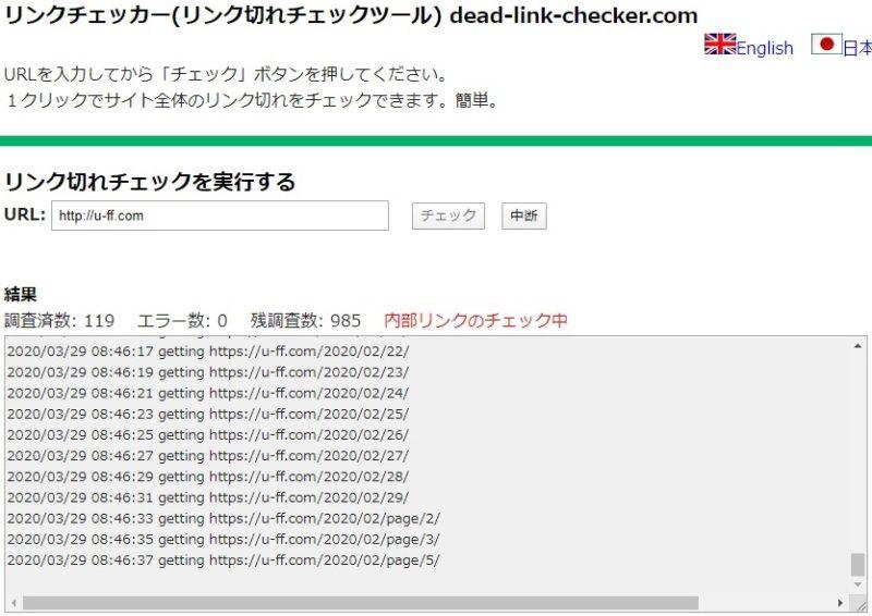 Dead Link Checker、内部リンクのチェック中
