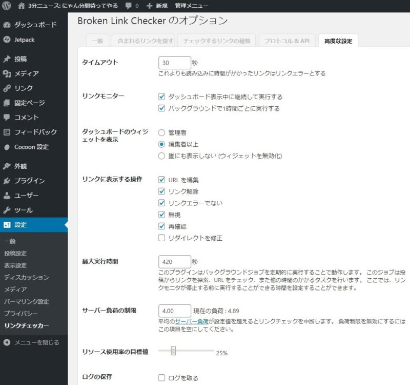 WordPress管理画面、Broken Link Checker、高度な設定