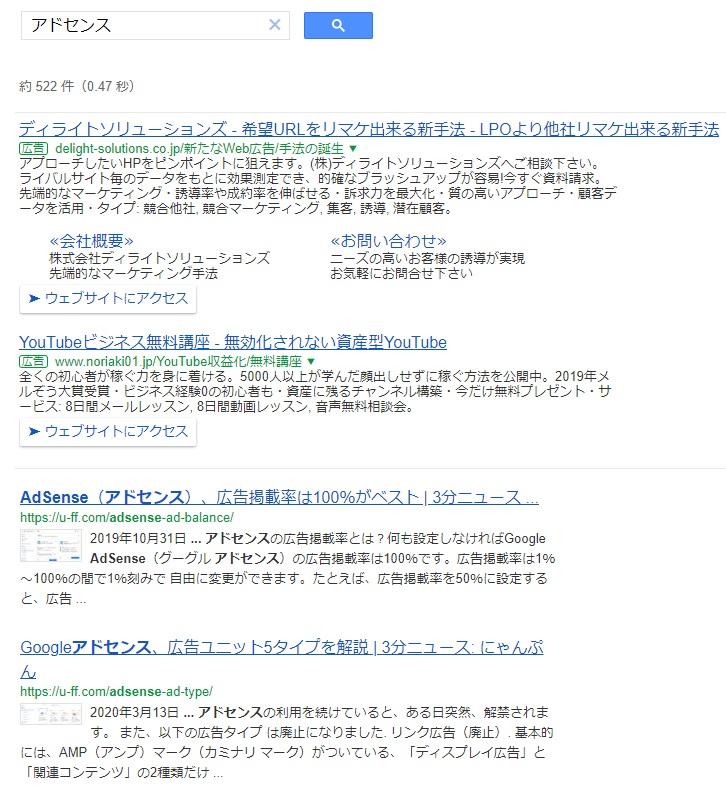 Googleカスタム検索、広告が表示される