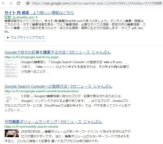 Googleカスタム検索の検索結果(Googleページに表示)