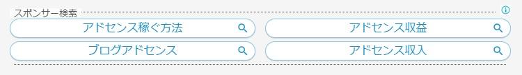 Googleアドセンス、リンク広告ユニット