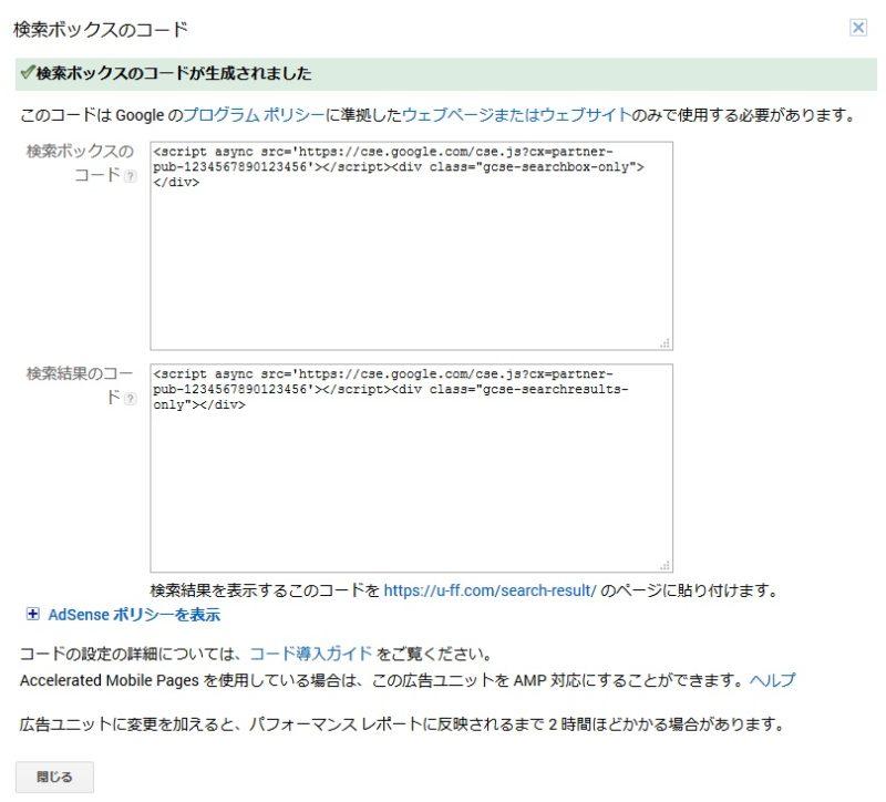 Googleアドセンス管理画面、検索ボックスのコードが生成されました(自社のウェブサイト)