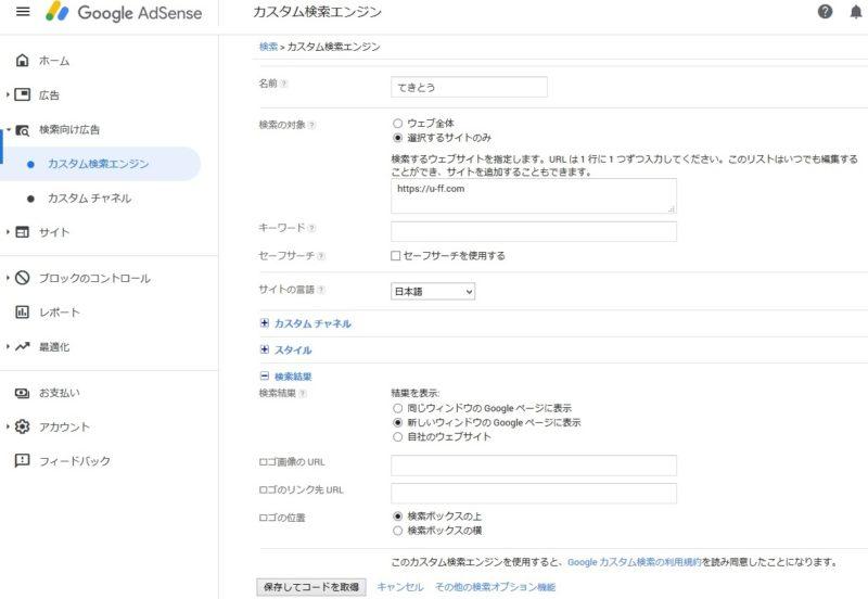 Google AdSense管理画面、カスタム検索エンジンの設定画面