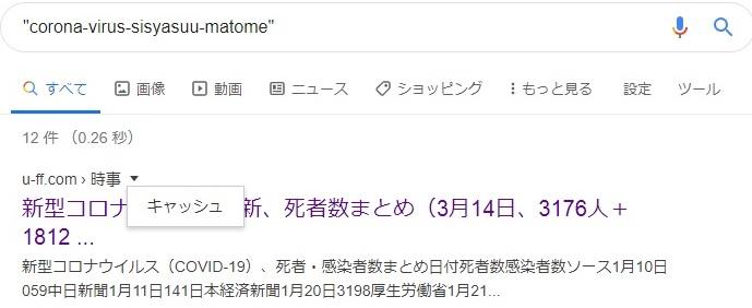 Googleキャッシュを確認、検索結果画面