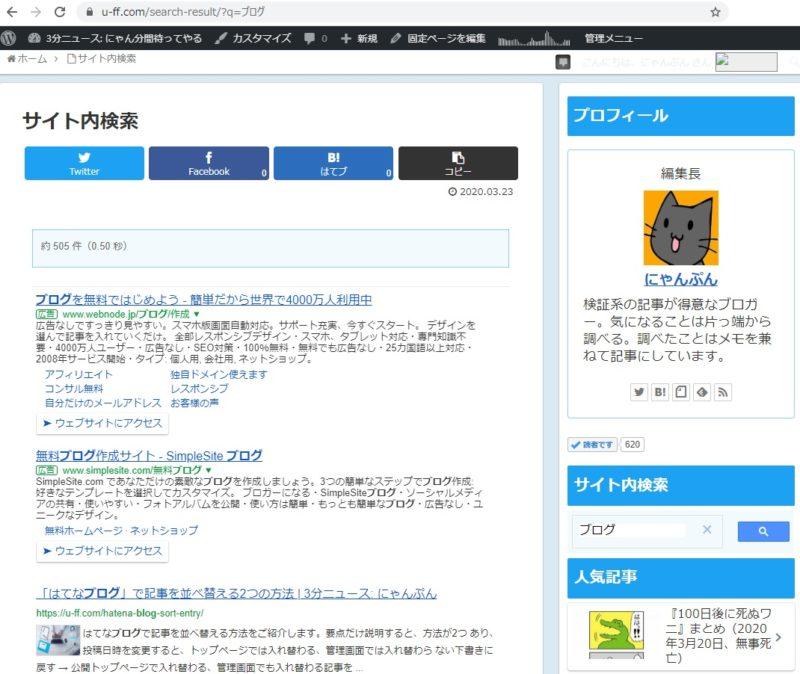 Googleカスタム検索の検索結果(自社のウェブサイト)