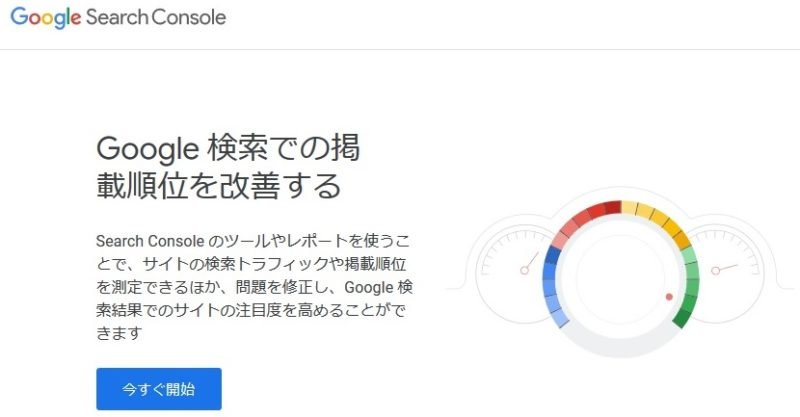 Google Search Console、初期画面