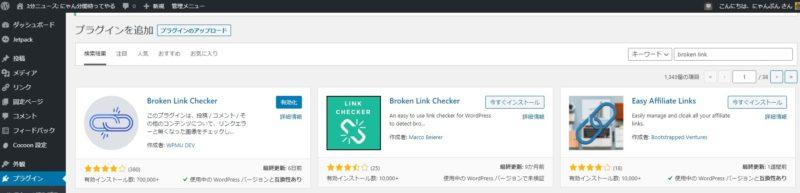 WordPress管理画面、Broken Link Checker、プラグインを追加