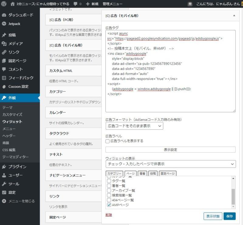 WordPress管理画面、外観>ウィジェット、チェック・入力したページで非表示、AMPページ