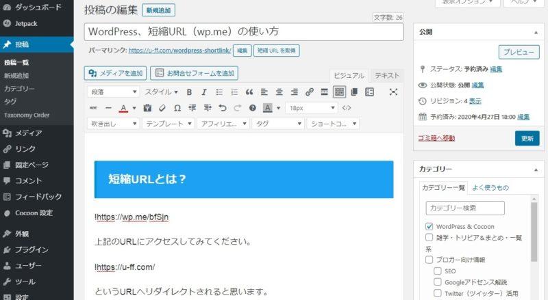 WordPress管理画面、投稿の編集、短縮URLを取得