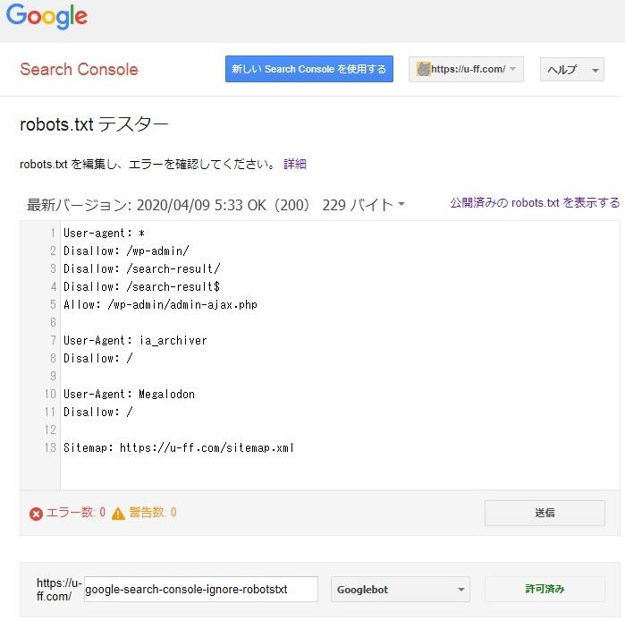 Google Search Console、robots.txtテスター、許可済み