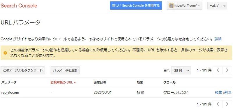 Google Search Console、URLパラメータ