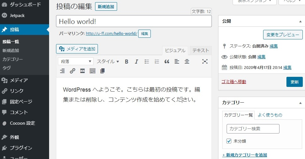 WordPress管理画面、投稿の編集、Hello world