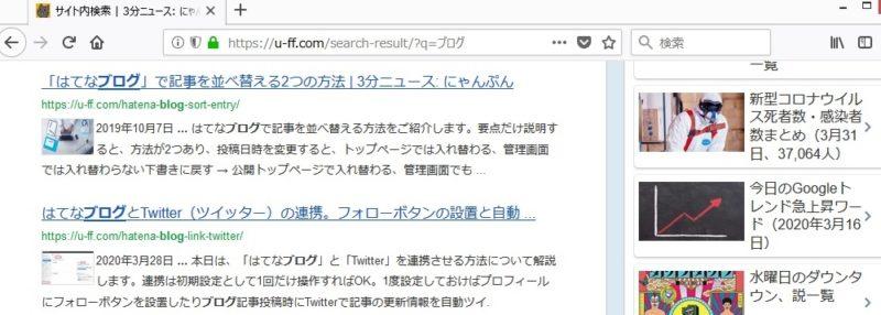 サイト内検索、検索結果ページ(ブログ)