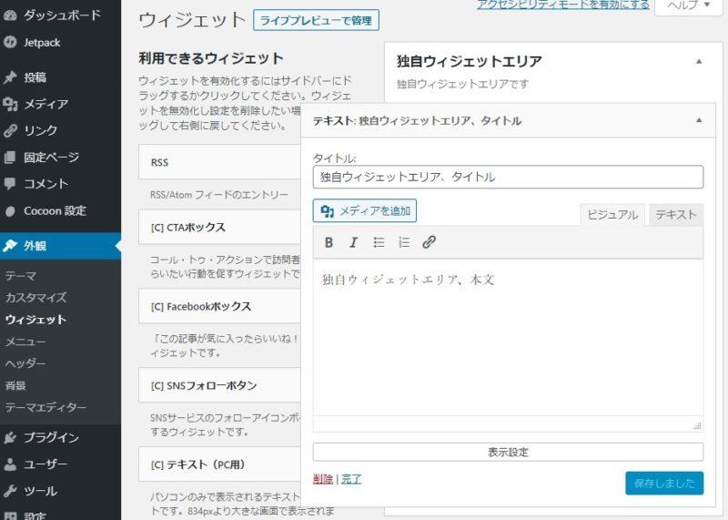 WordPress管理画面、外観>ウィジェット、独自ウィジェットエリア、テキストウィジェットを追加