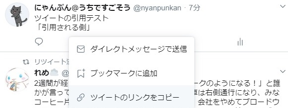 Twitter、ツイートのリンクをコピー