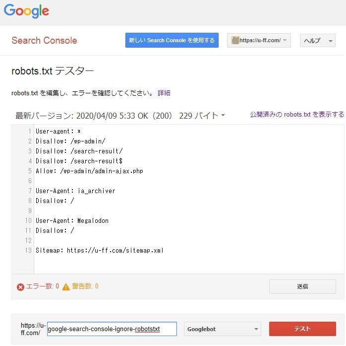 Google Search Console、robots.txtテスター、テスト