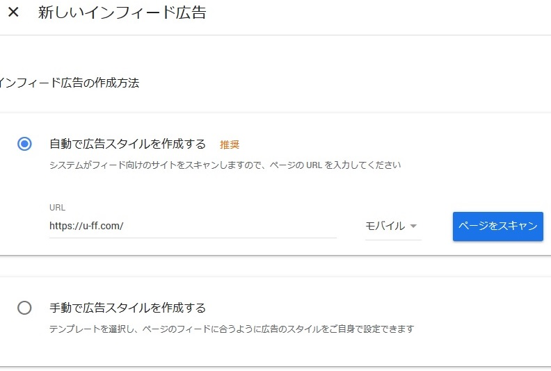 Googleアドセンス管理画面、新しいインフィード広告、URLを入力、モバイル