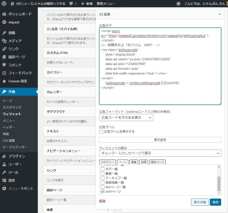 WordPress管理画面、外観>ウィジェット、チェック・入力したページで表示、AMPページ