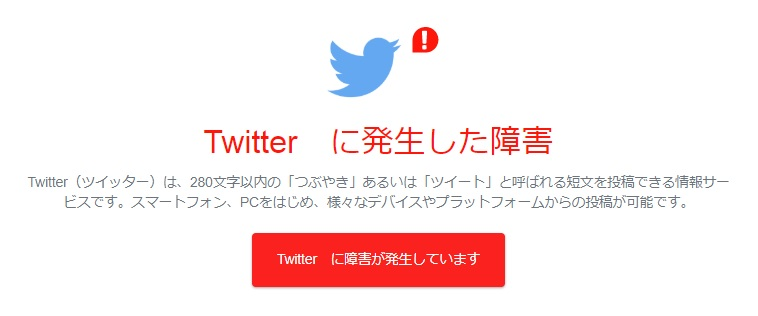 Downdetector、Twitterに障害が発生しています