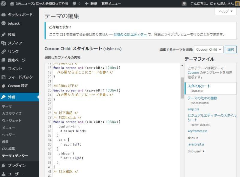 WordPress管理画面、外観>テーマエディター>style