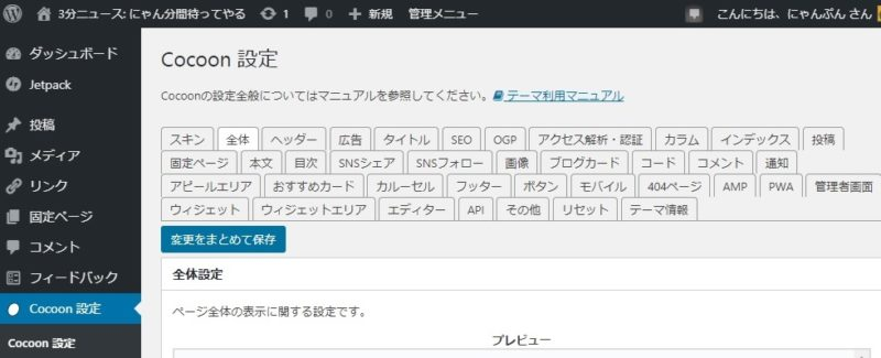 WordPress管理画面、Cocoon設定、全体タブ