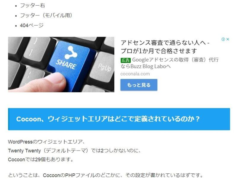 ブログ記事ページ、H2見出し手前の自動広告サンプル