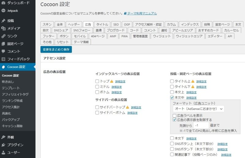 WordPress管理画面、Cocoon設定>「広告」タブ、本文中