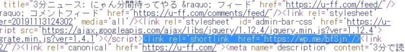 HTMLソースコード、短縮URLの部分