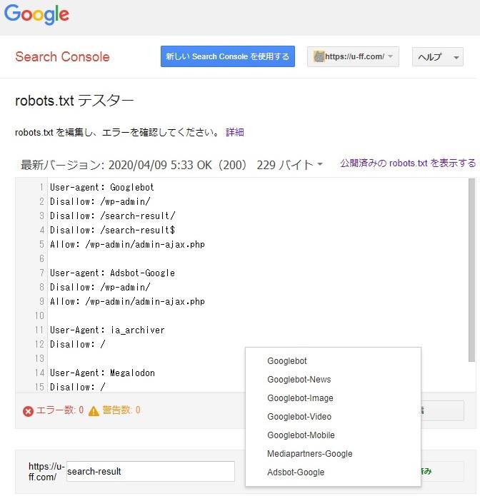 Google Search Console、robots.txtテスター、User-agent使い分け