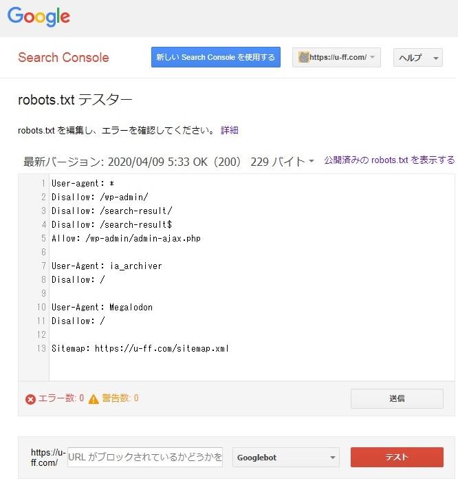 Google Search Console、robots.txtテスターの画面