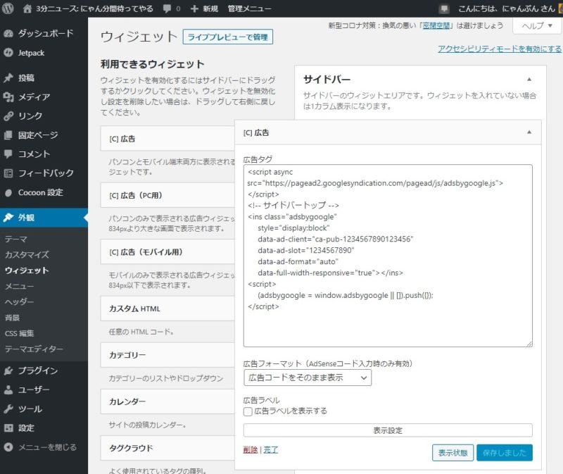 WordPress管理画面、外観>ウィジェット>カスタムHTML