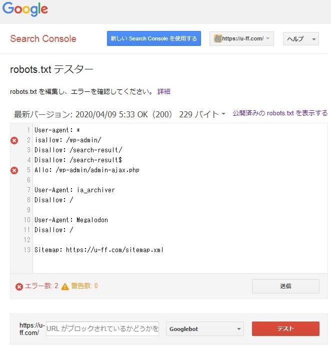 Google Search Console、robots.txtテスター、記載ミスに×印がついた画面