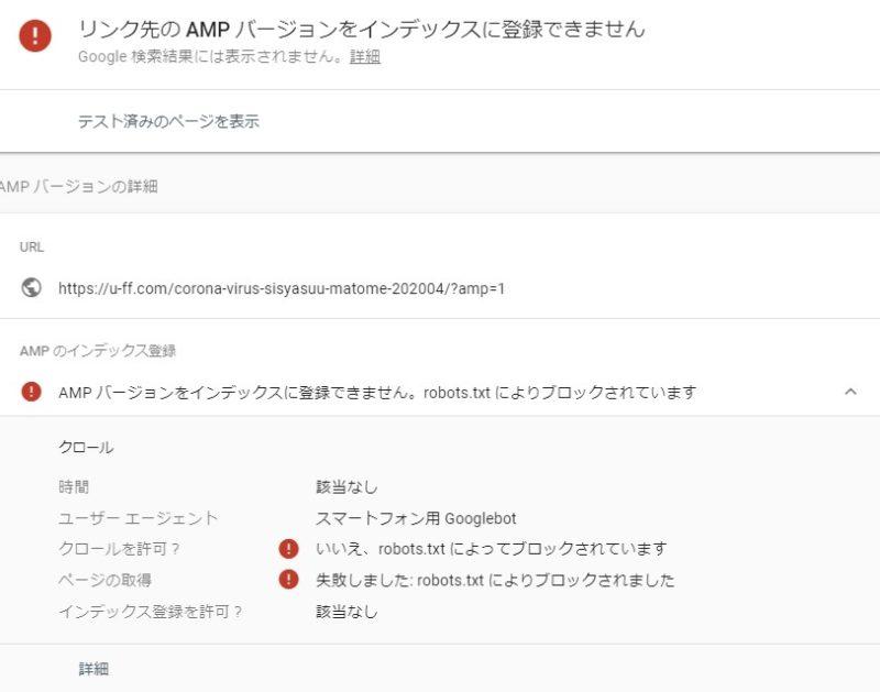 リンク先のAMPバージョンをインデックスに登録できません