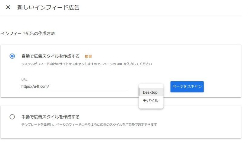 Googleアドセンス管理画面、新しいインフィード広告、URLを入力、Desktop