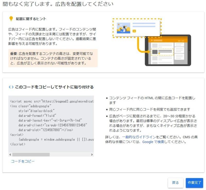 Googleアドセンス管理画面、新しいインフィード広告、作業完了
