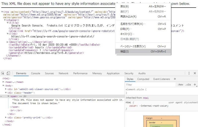 Chromeブラウザ、検証モード