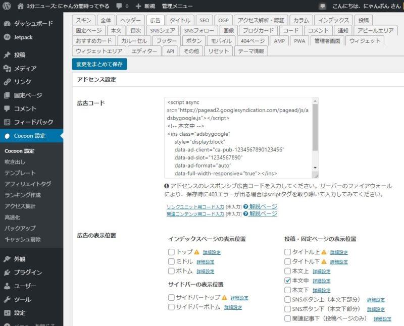 WordPress管理画面、Cocoon設定>「広告」タブ