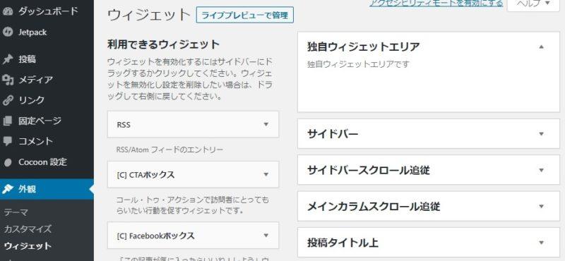 WordPress管理画面、外観>ウィジェット、独自ウィジェットエリア1