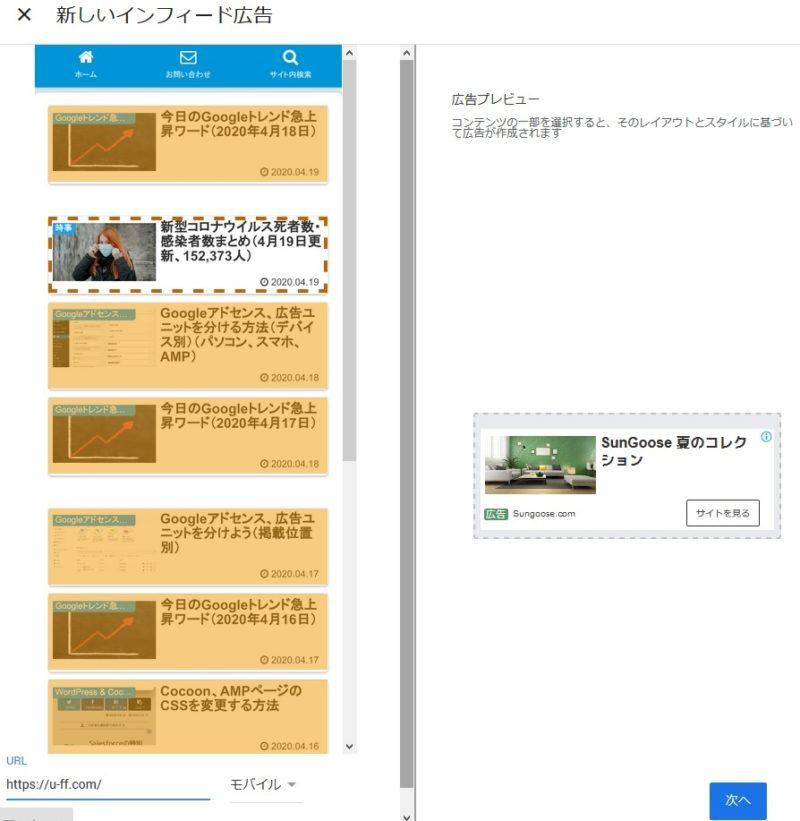 Googleアドセンス管理画面、新しいインフィード広告、記事を選択、モバイル