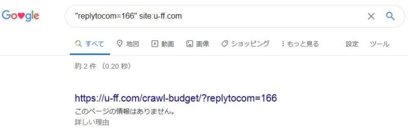 Google検索結果、replytocomで検索