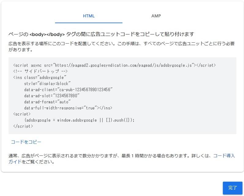 Googleアドセンス管理画面、新しい広告ユニットの作成、コードをコピー