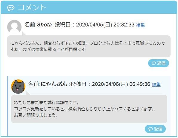 ブログのコメント返信にはreplytocomへのURLがリンクされている
