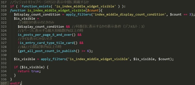 ad.phpの中身、is_index_middle_widget_visible()