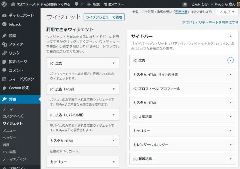 WordPress管理画面、外観>ウィジェット>サイドバー