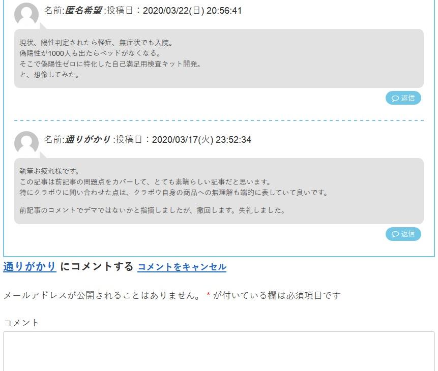 replytocom_コメント入力画面