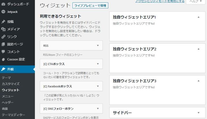 WordPress管理画面、外観>ウィジェット、独自ウィジェットエリア2